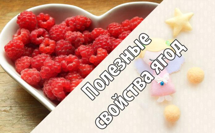 Какие ягоды полезно есть беременным 25